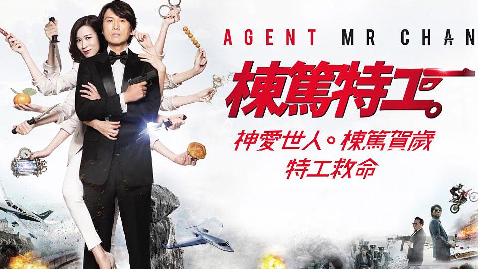 棟篤特工-Agent Mr Chan