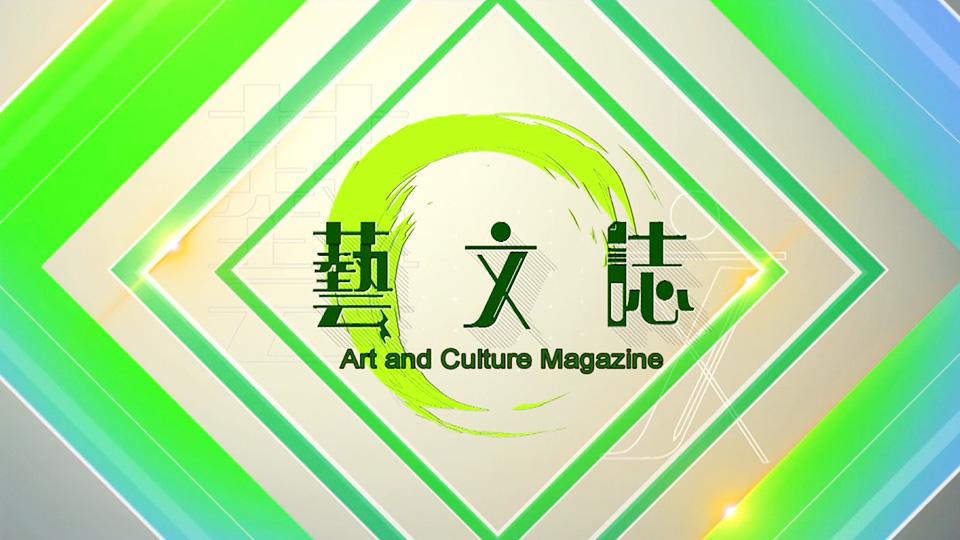藝文誌-Art And Culture Magazine