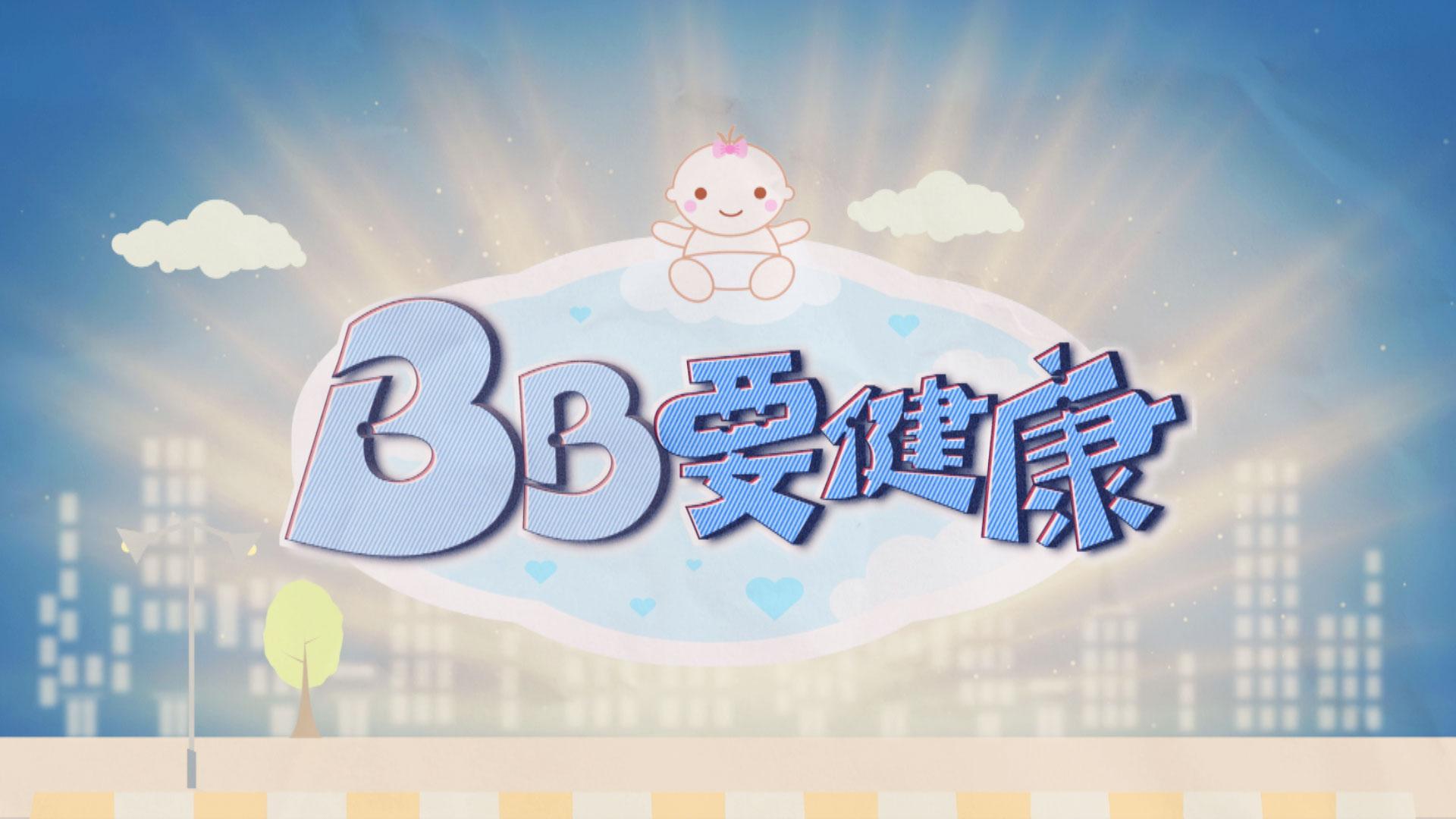 BB要健康-Baby Matters