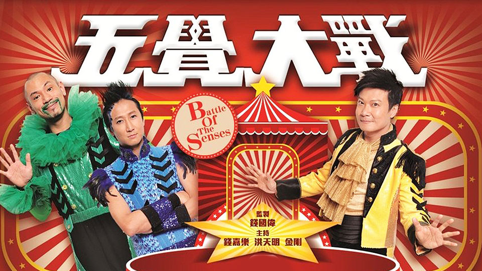 五覺大戰-Battle of the Senses