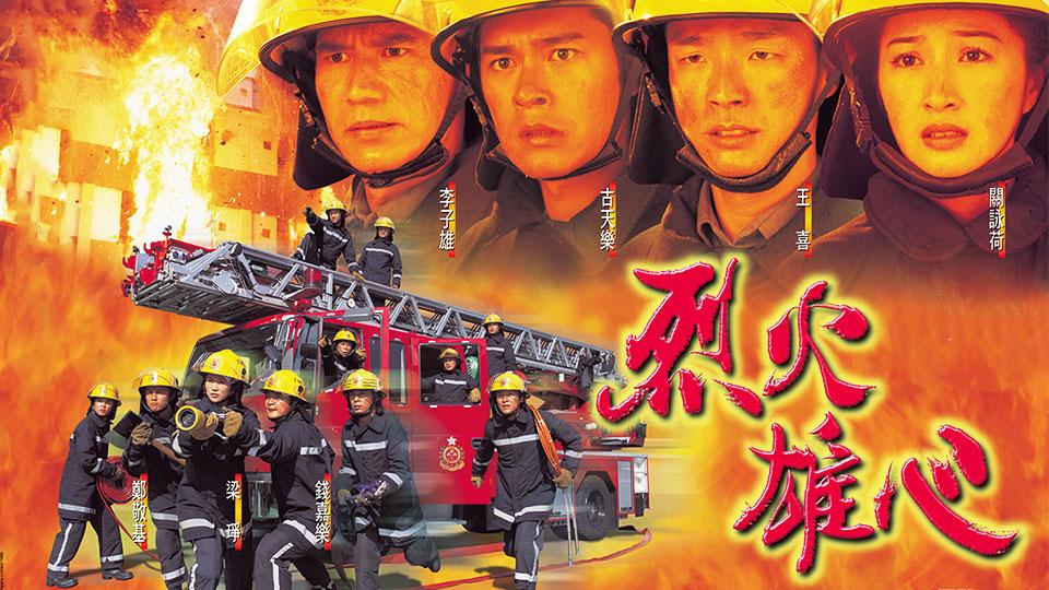 烈火雄心-Burning Flame