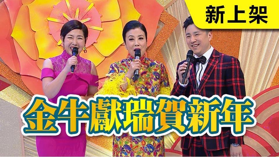 金牛獻瑞賀新禧-CNY Daytime Special 2021