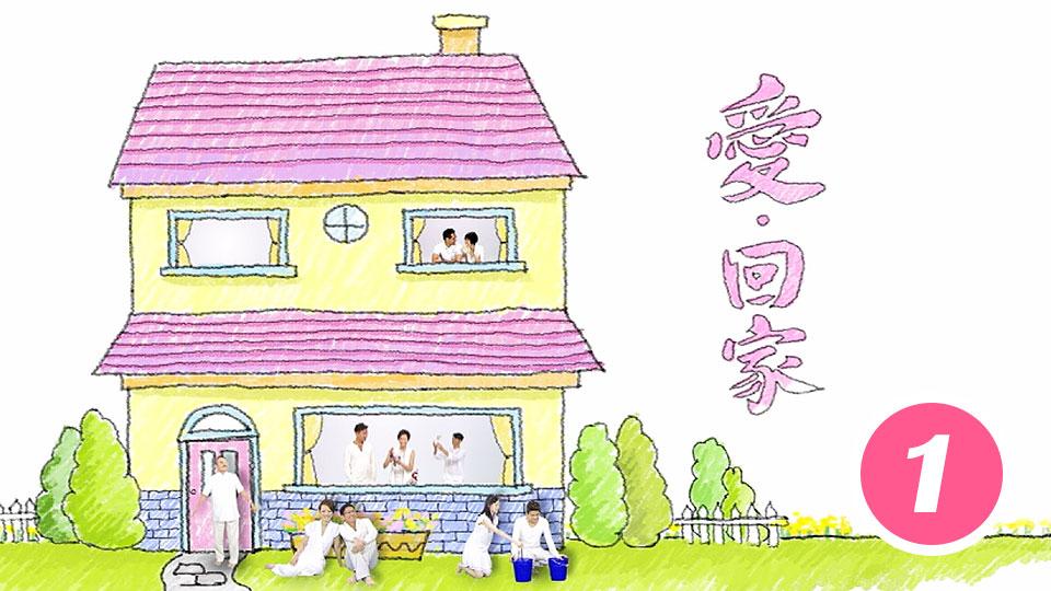 愛回家(1)-ComeHomeLove (1)