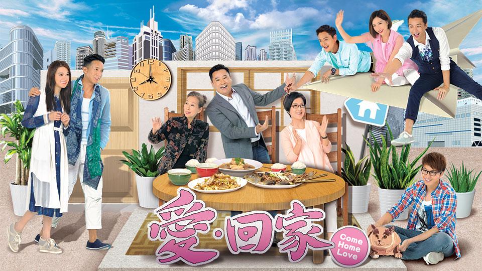 愛回家 II (2)-Come Home Love II (2)