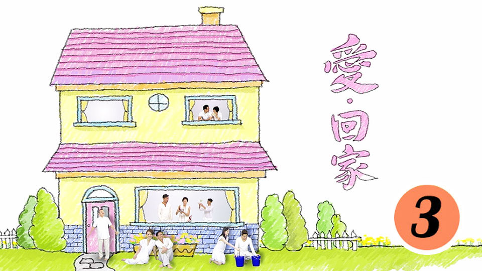 愛回家 (3)-Come Home Love (3)