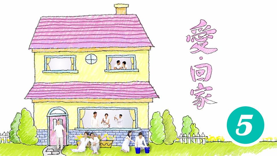 愛回家 (5)-Come Home Love (5)