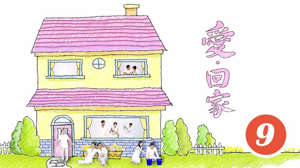 愛回家 (9)-Come Home Love (9)