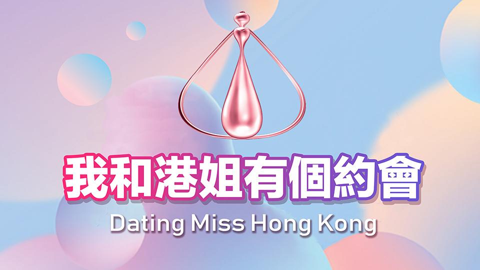 我和港姐有個約會-Dating With Miss Hong Kong