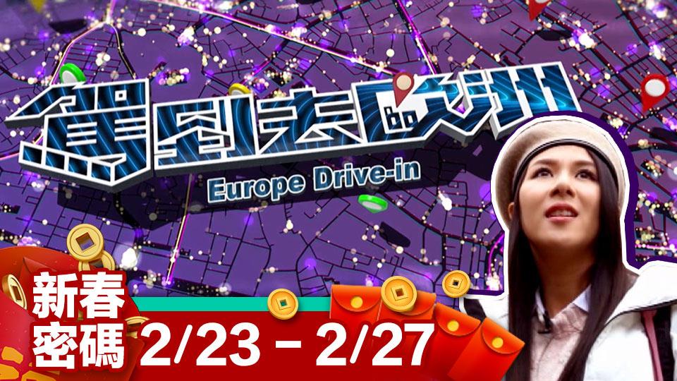 駕到去歐洲-Europe Drive In