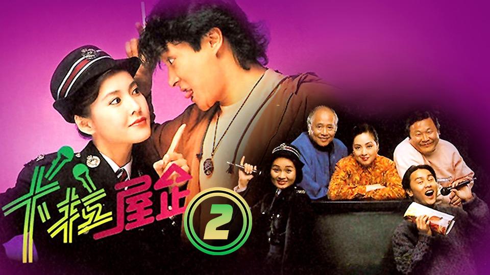 卡拉屋企 (2)-The Family Squad (2)