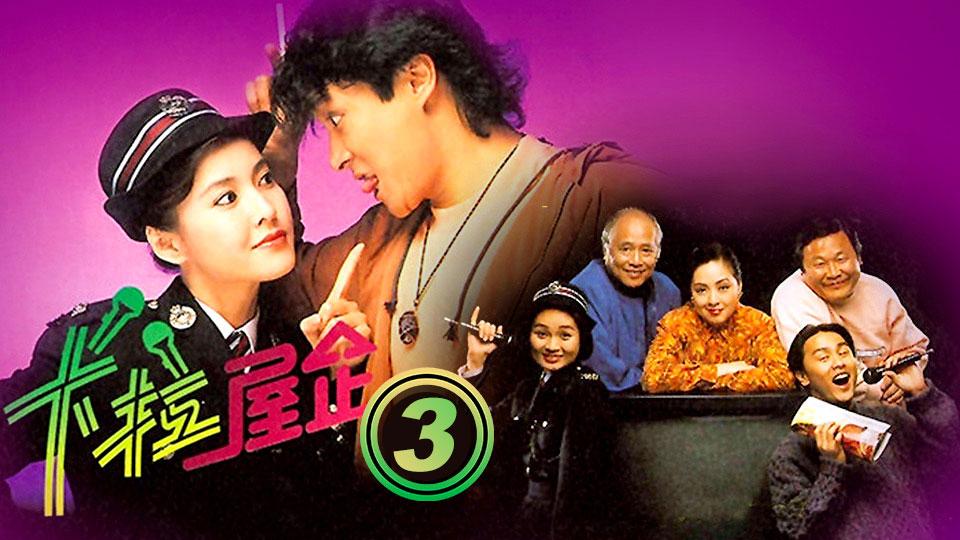 卡拉屋企 (3)-The Family Squad (3)
