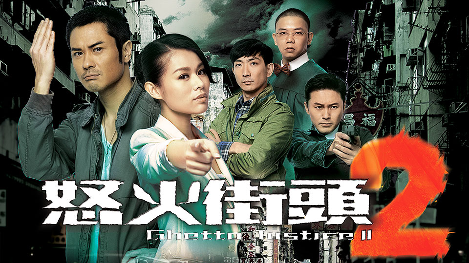 怒火街頭2-Ghetto Justice II