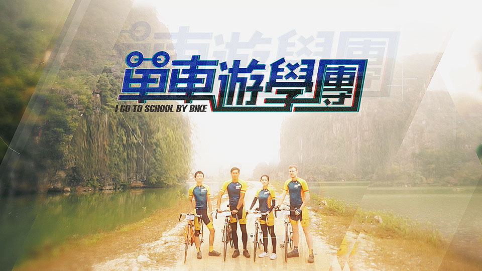 單車遊學團-I Go To School By Bike