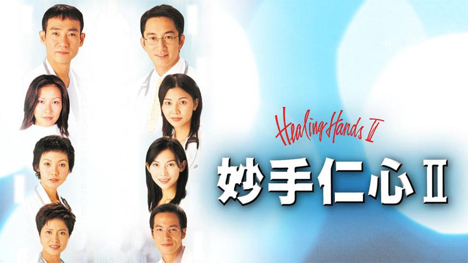 妙手仁心II-Healing Hands II