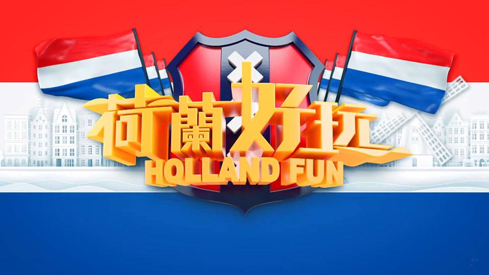 荷蘭好玩-Holland Fun