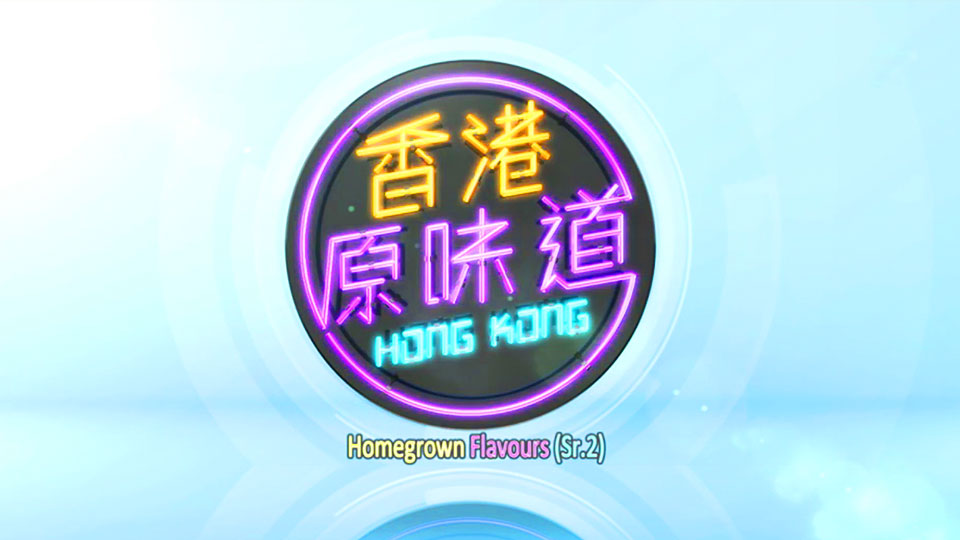 香港 粵語 發音