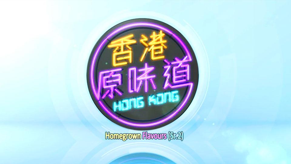 香港原味道2-Homegrown Flavours Sr. 2