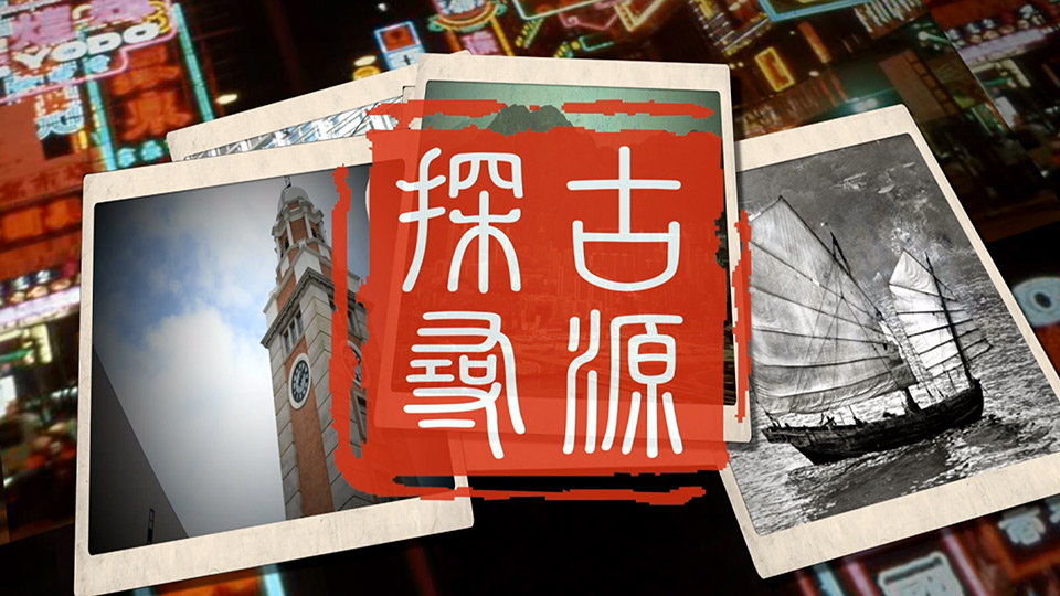 探古尋源-HK Historical Sites