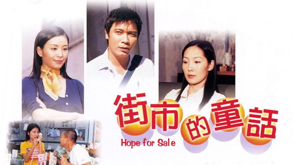 街市的童話-Hope For Sale