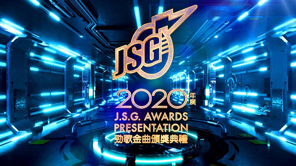 2020年度勁歌金曲頒獎典禮