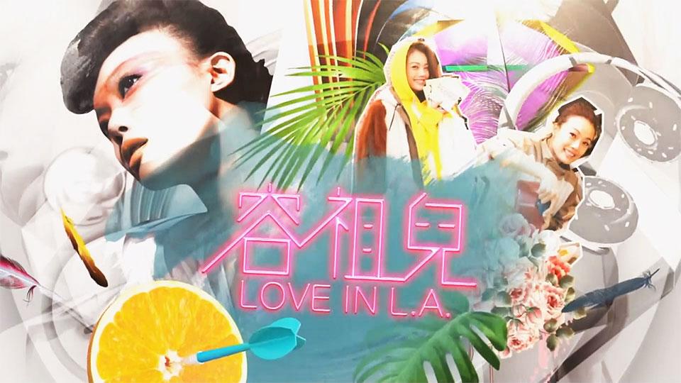 容祖兒Love in L.A.
