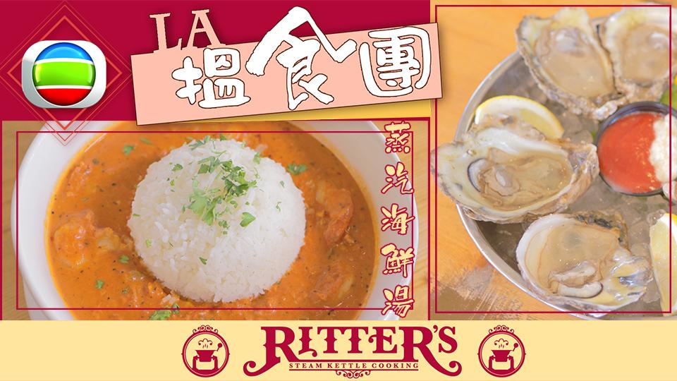 LA搵食團之Ritter's Steam-LA Foodies Ritter's Steam