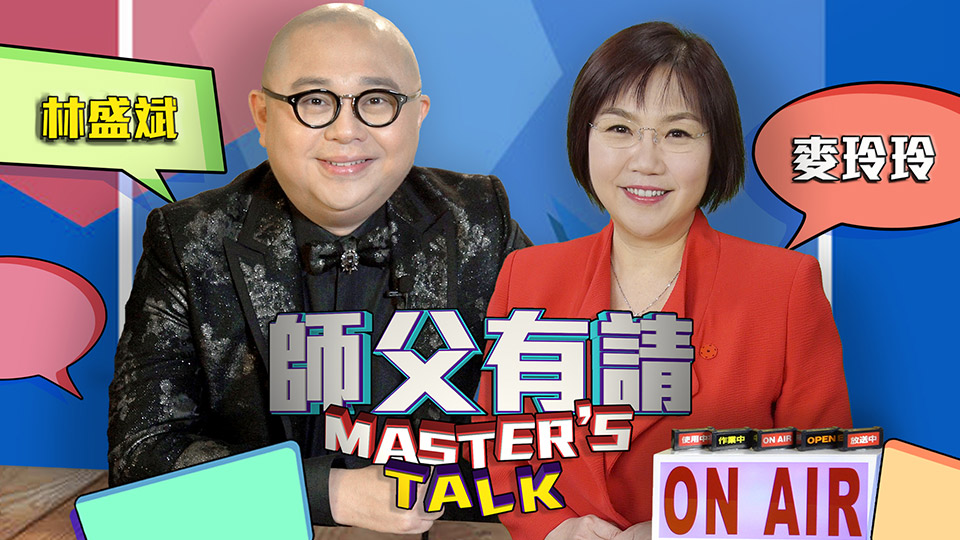 師父有請-Master's Talk