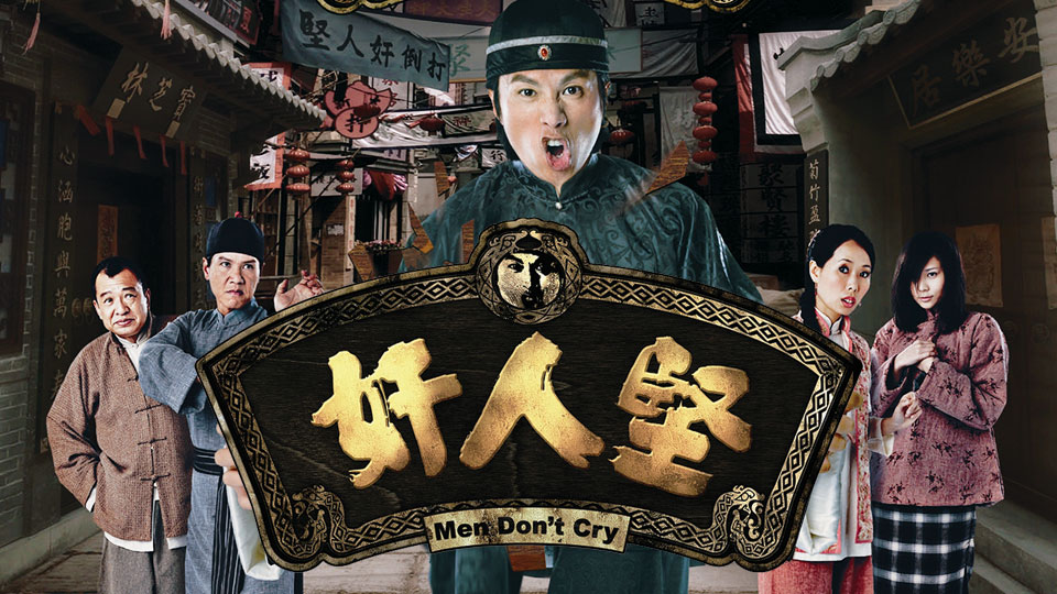 奸人堅-Men Don't Cry