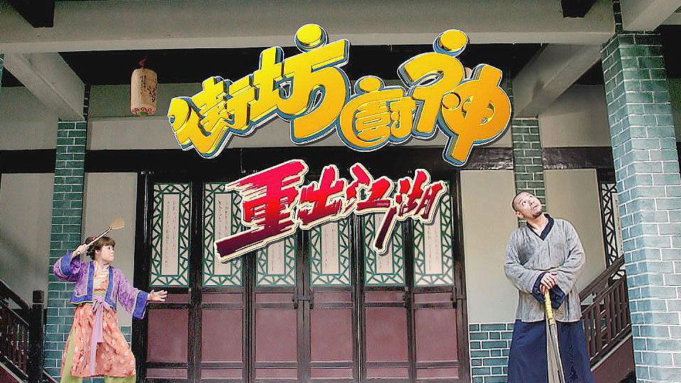 街坊廚神重出江湖