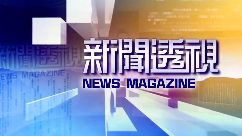 新聞透視-News Magazine