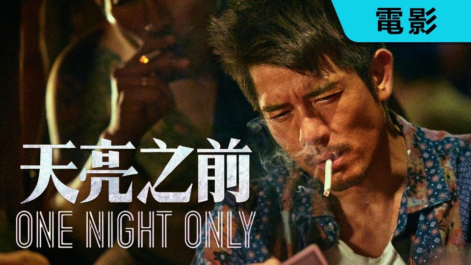 天亮之前-One Night Only