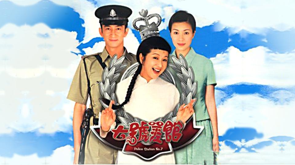 七號差館-Police Station No. 7