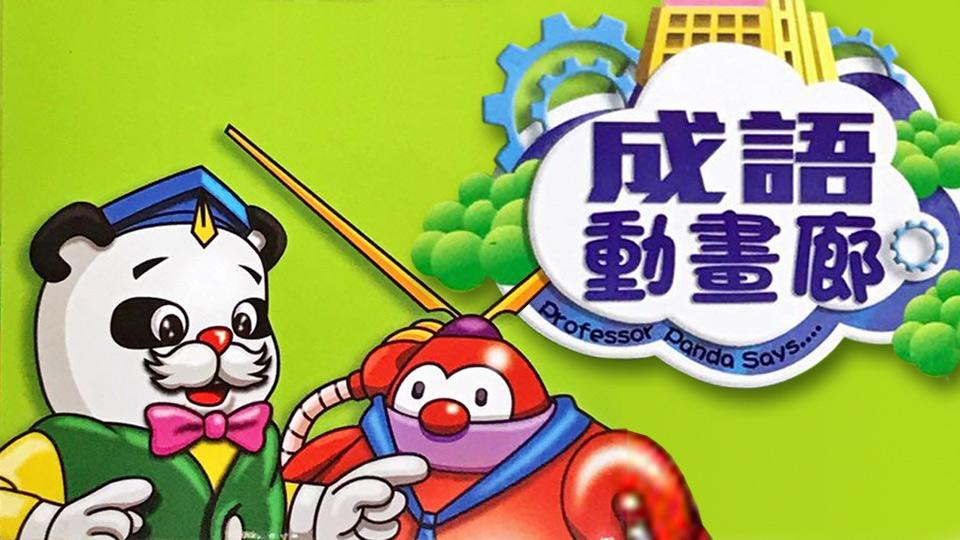 成語動畫廊-Professor Panda Says