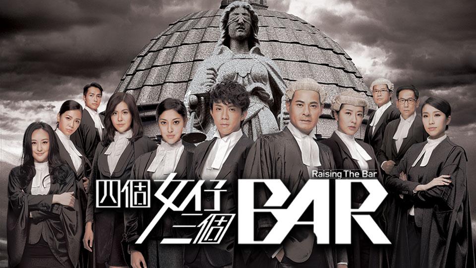 四個女仔三個BAR-Raising The Bar
