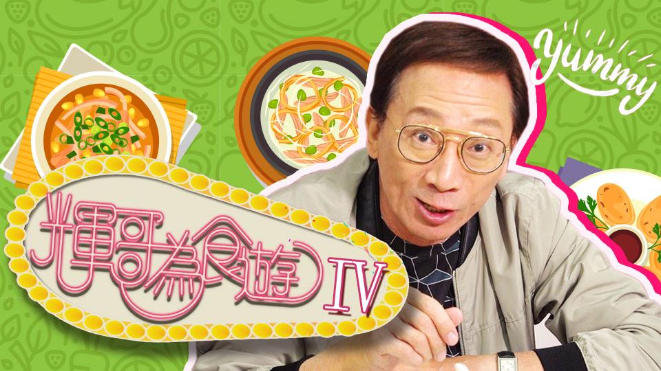 輝哥為食遊IV-Raymond's Tastebuds IV