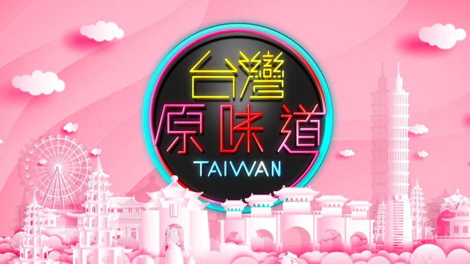 台灣原味道2