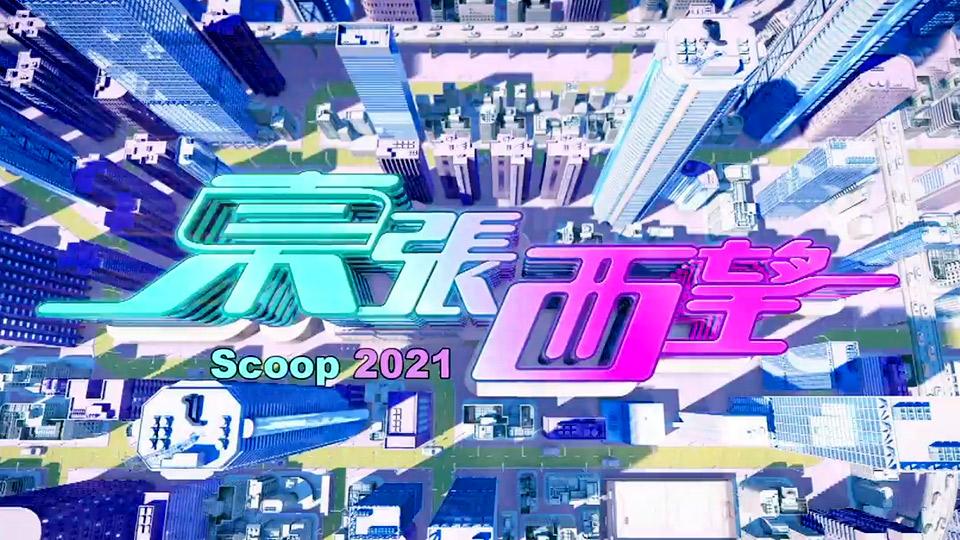 東張西望-Scoop