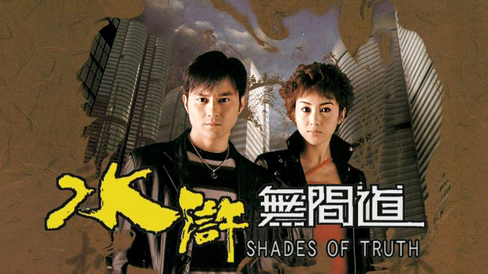 水滸無間道-Shades Of Truth