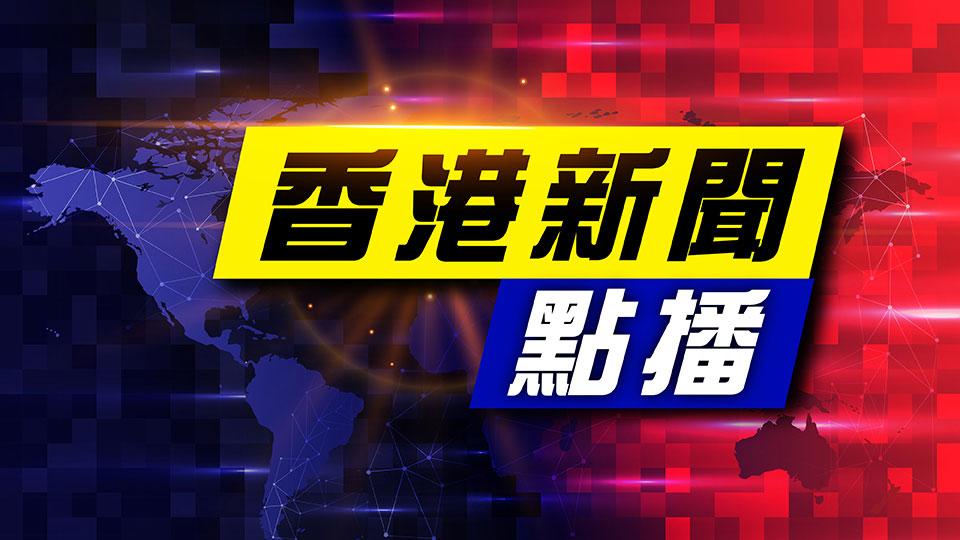 香港新聞點播