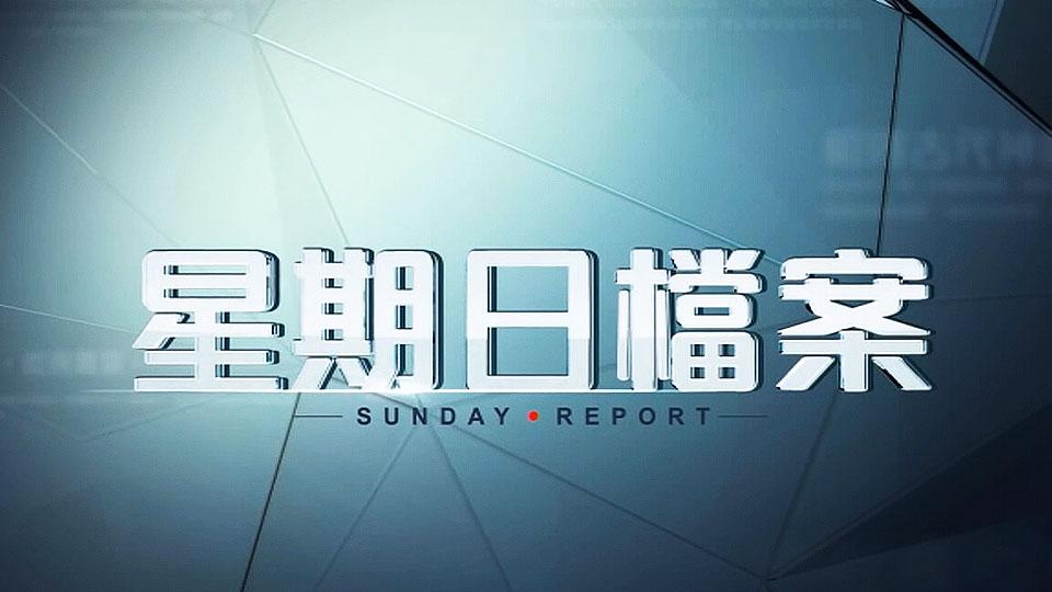 星期日檔案-Sunday Report