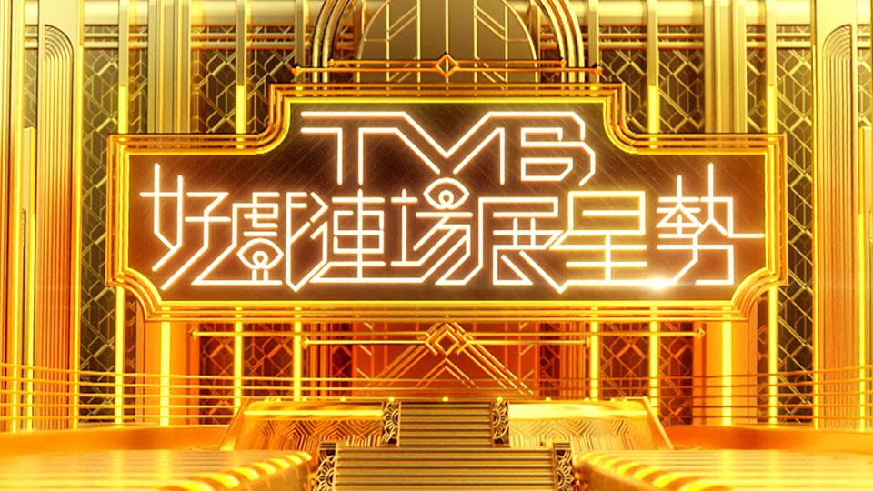 TVB好戲連場展星勢-TVB 2020 Allstar Filmart