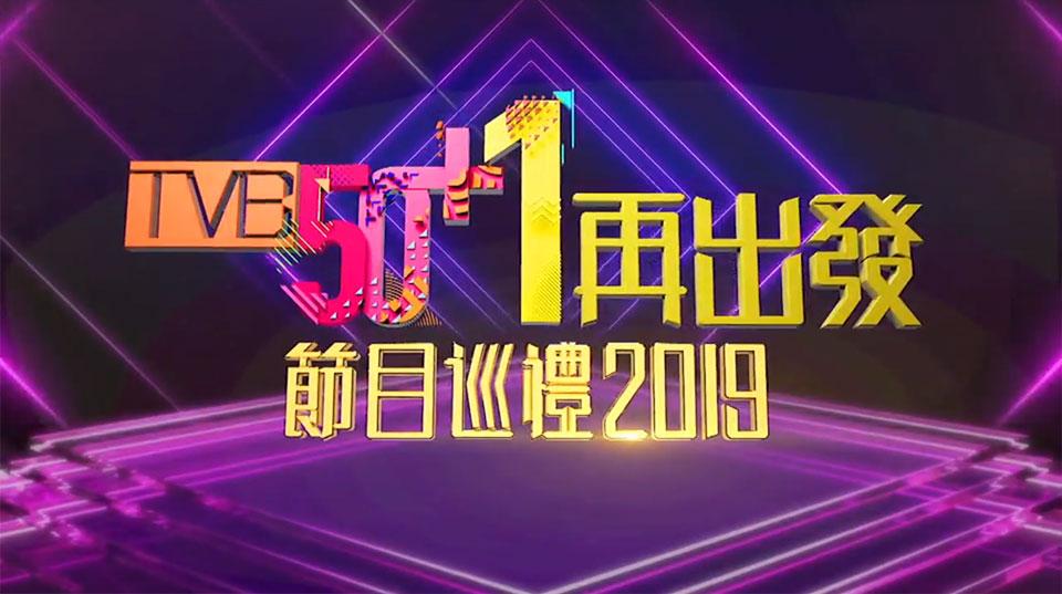 TVB節目巡禮2019-TVB Sales Presentation 2019