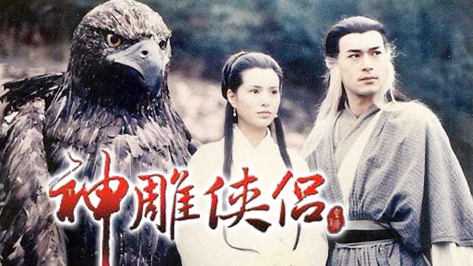 神鵰俠侶1995-The Condor Heroes 95