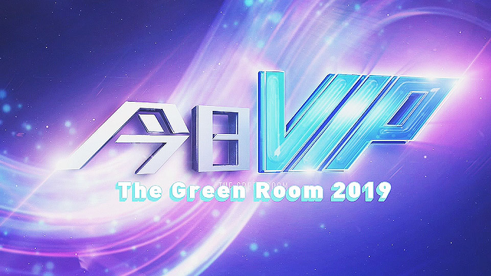 今日VIP-The Green Room