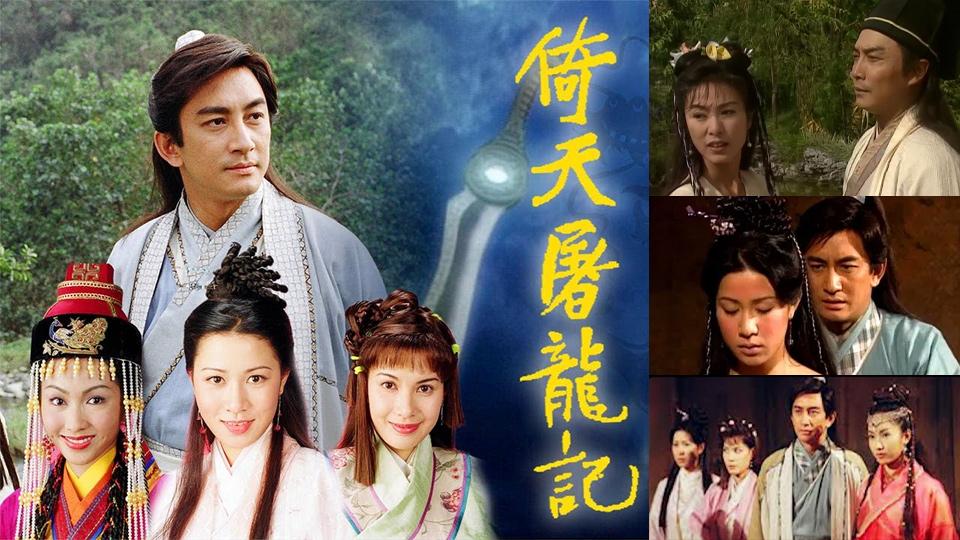 倚天屠龍記-The Heaven Sword And The Dragon Sabre 2000