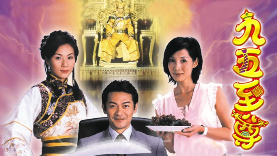 九五至尊-The King Of Yesterday And Tomorrow