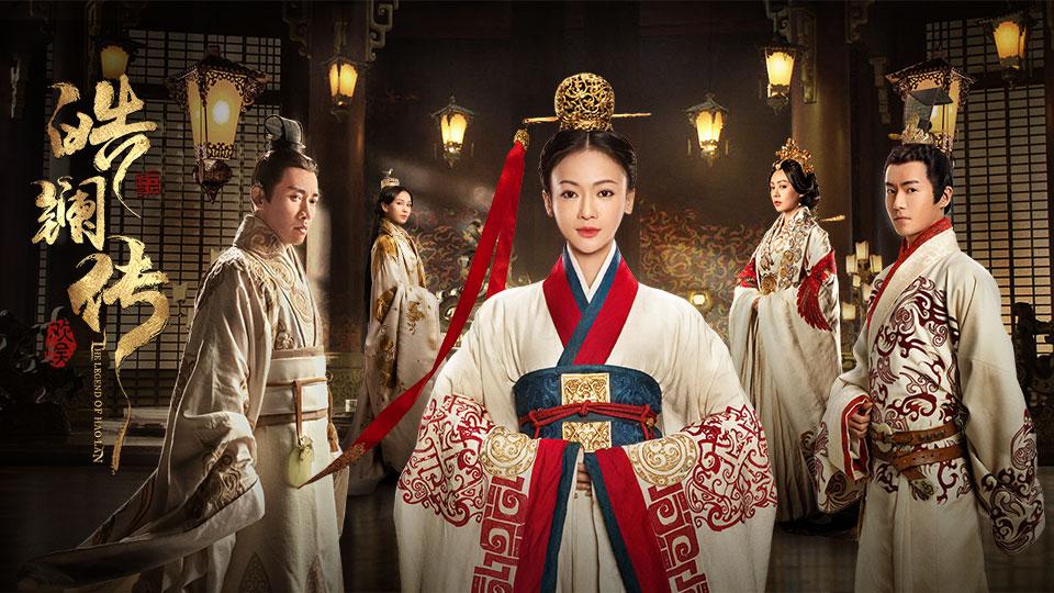 皓鑭傳 (國語原音)   -The Legend of Hao Lan