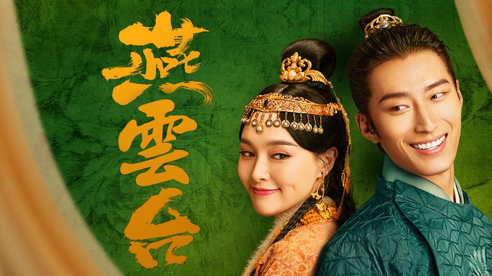 燕雲台-The Legend of Xiao Chuo