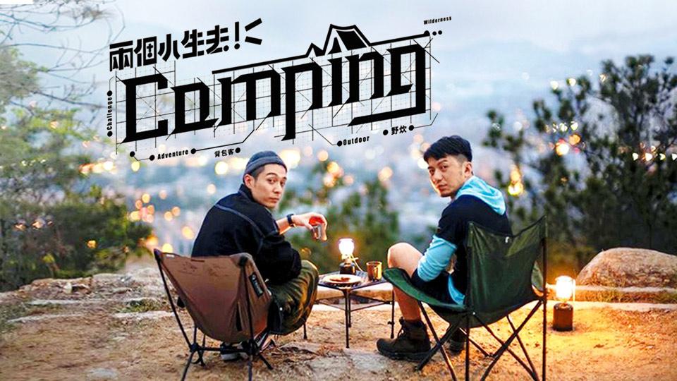 兩個小生去Camping-The Pakho Ben Outdoor Show