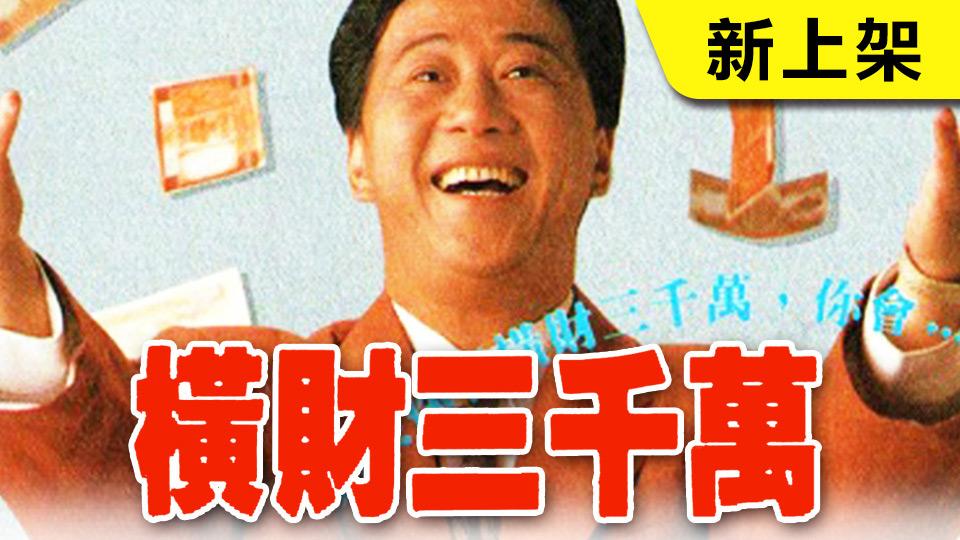 橫財三千萬-The Poor Rich Man